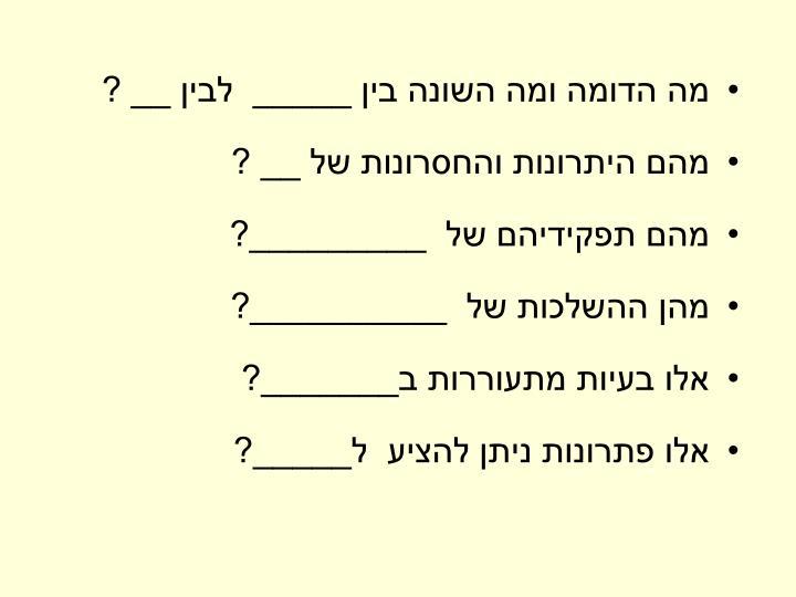 מה הדומה ומה השונה בין _____  לבין __ ?