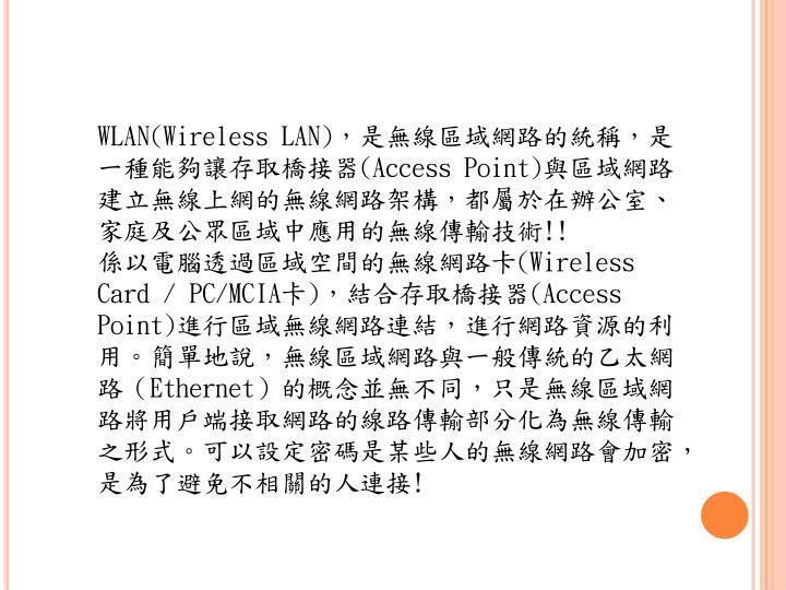 WLAN(Wireless LAN)