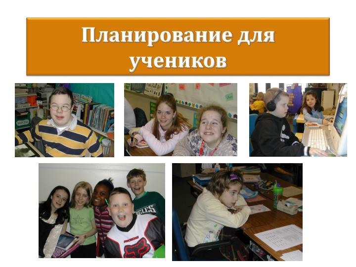 Планирование для учеников