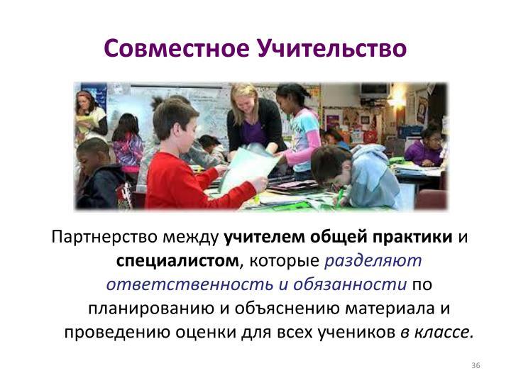 Совместное Учительство