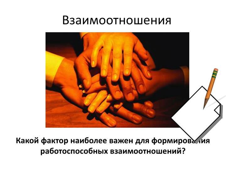 Взаимоотношения