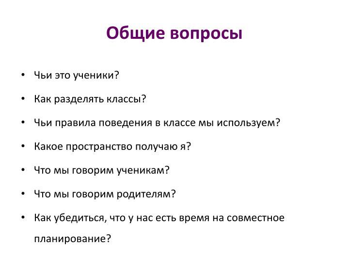 Общие вопросы