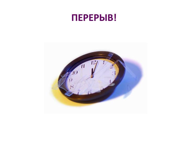 ПЕРЕРЫВ!