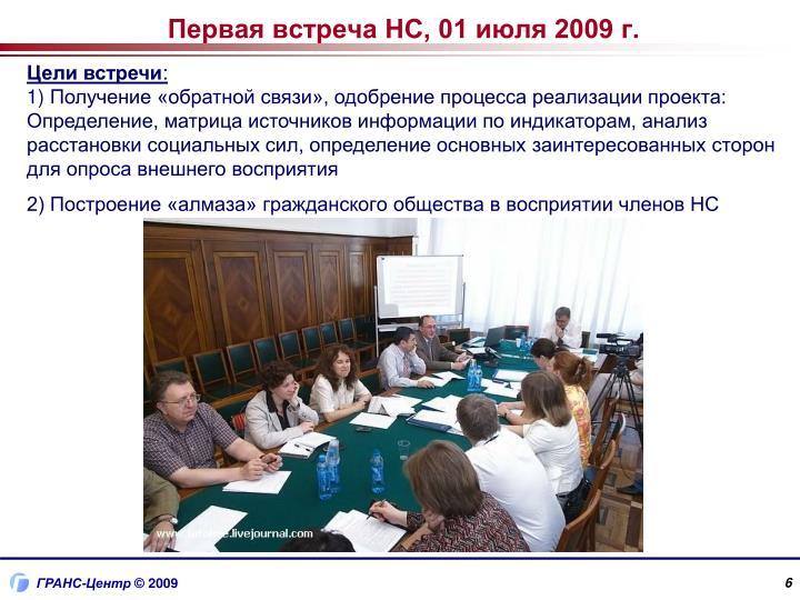 2) Построение «алмаза» гражданского общества в восприятии членов НС