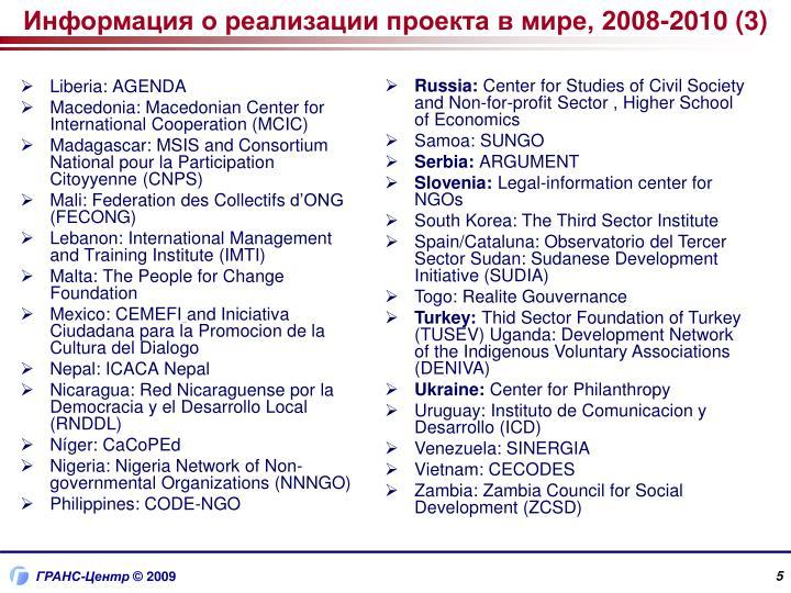 Информация о реализации проекта в мире, 2008-2010 (3)