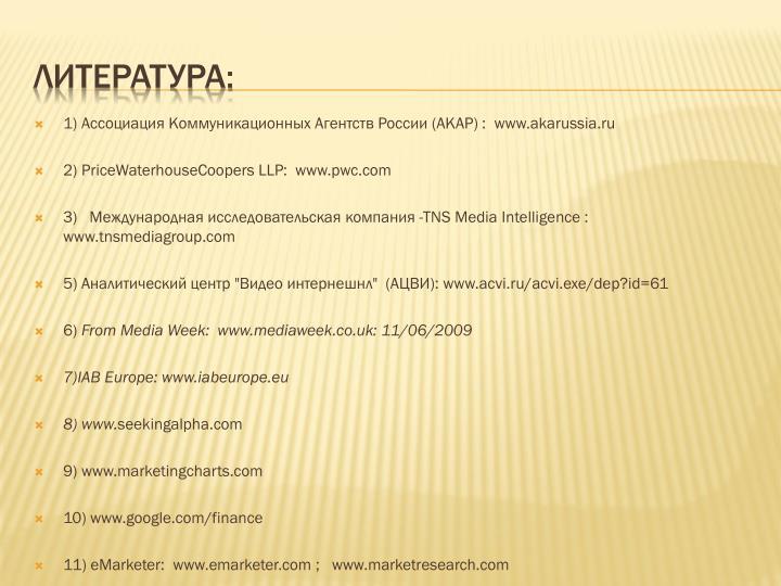 1) Ассоциация Коммуникационных Агентств России (АКАР) :