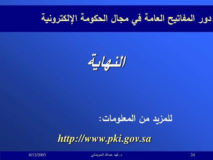 دور المفاتيح العامة في مجال الحكومة الإلكترونية