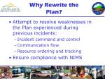 why rewrite the plan1