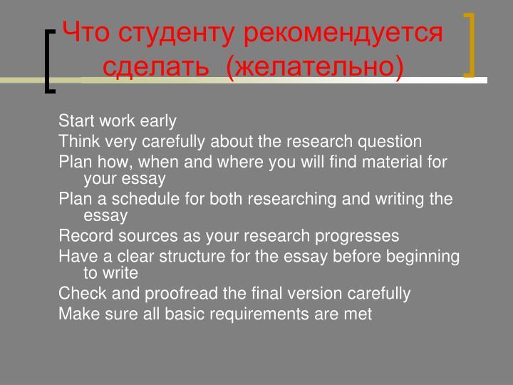 Что студенту рекомендуется сделать  (желательно)