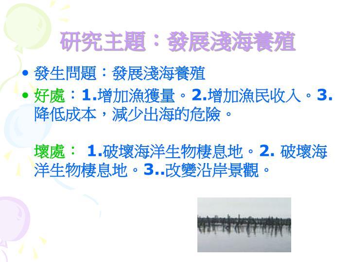 研究主題:發展淺海養殖