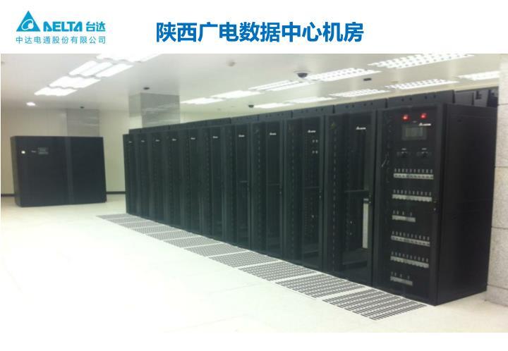 陕西广电数据中心机房