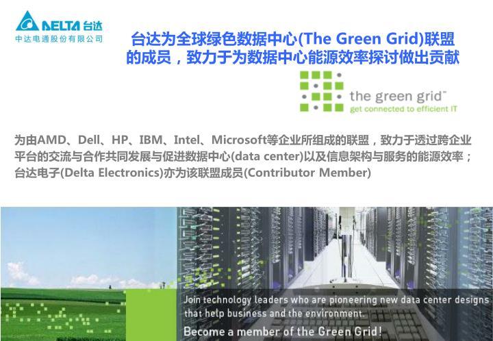 台达为全球绿色数据中心