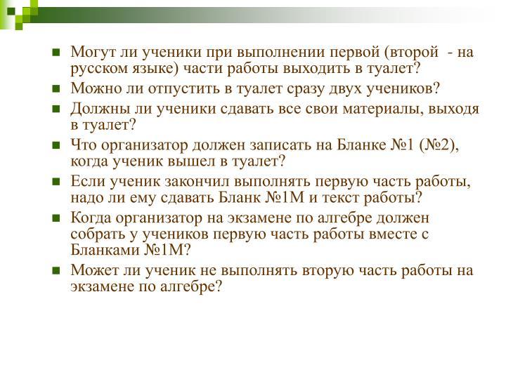 Могут ли ученики при выполнении первой (второй  - на русском языке) части работы выходить в туалет?