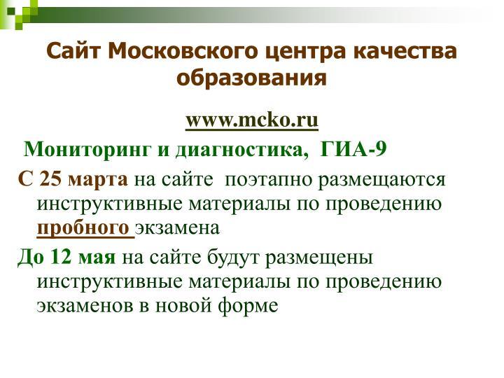Сайт Московского центра качества образования