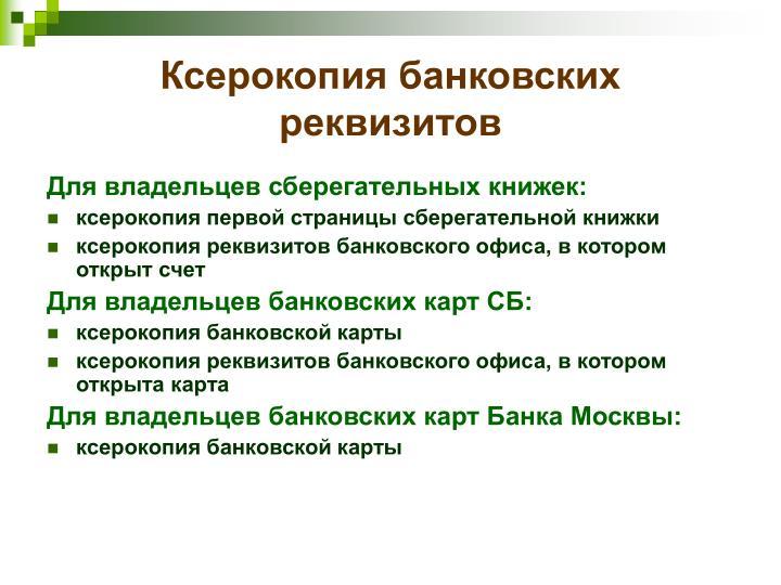 Ксерокопия банковских реквизитов