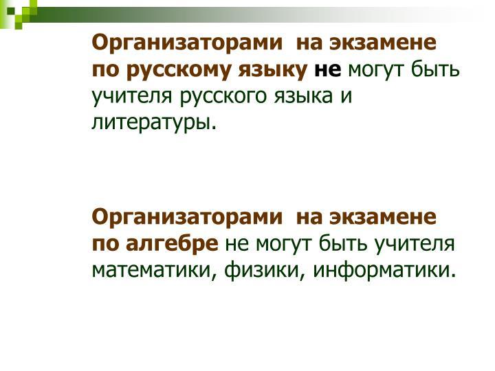 Организаторами  на экзамене по русскому языку