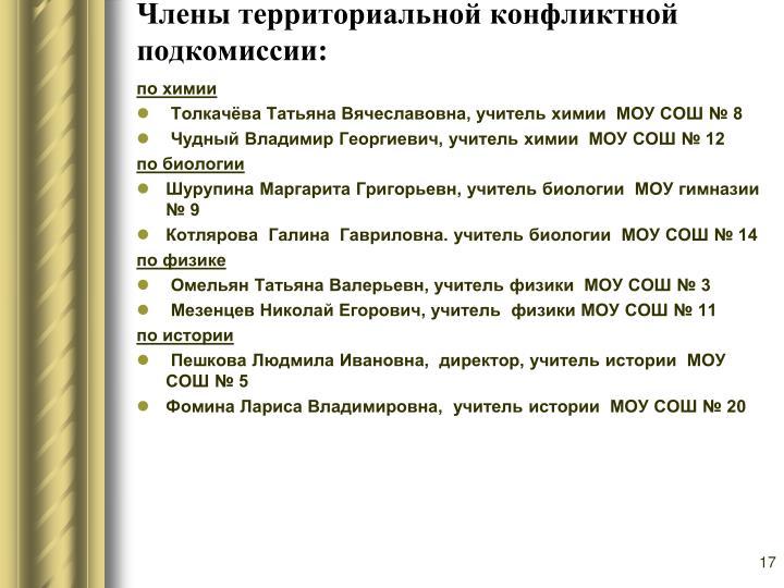 Члены территориальной конфликтной подкомиссии: