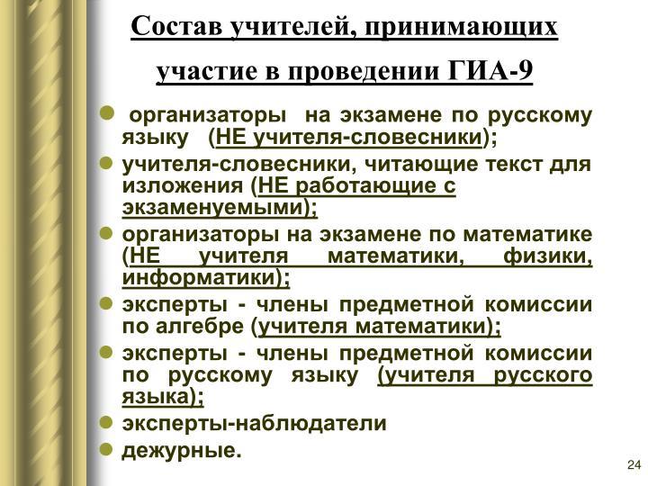 Состав учителей, принимающих участие в проведении ГИА-9