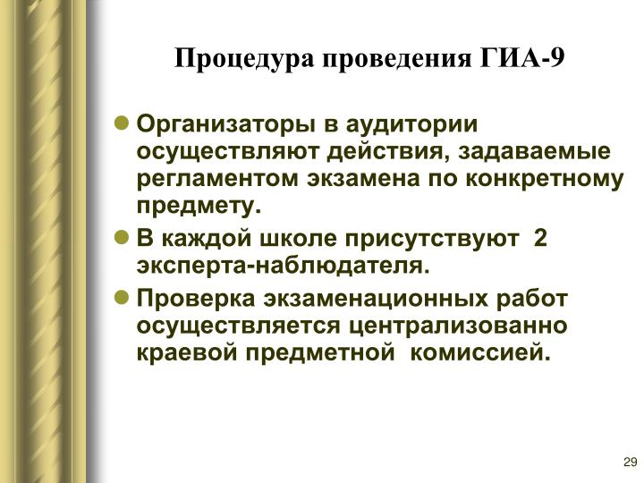 Процедура проведения ГИА-9
