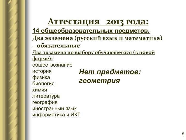 Аттестация   2013 года: