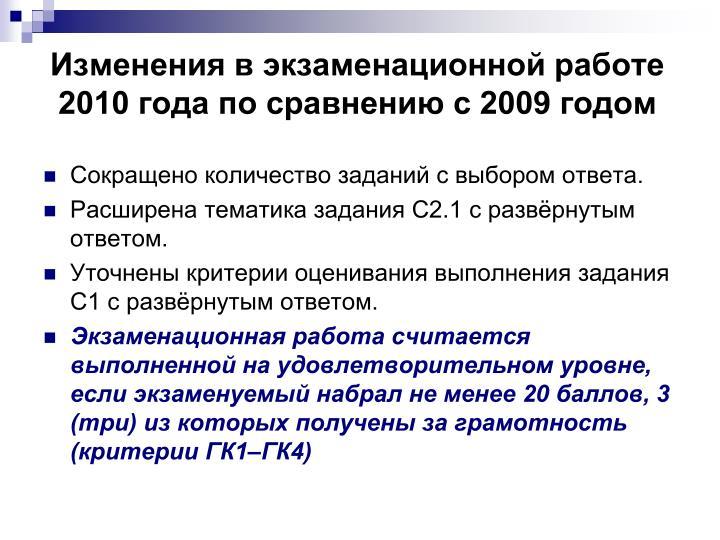 Изменения в экзаменационной работе 2010 года по сравнению с 2009 годом