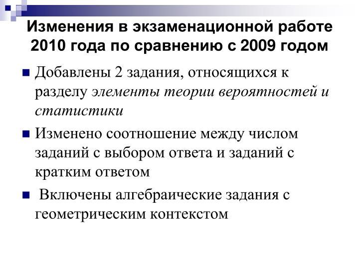 Изменения в экзаменационной работе 2010 года по сравнению с2009годом