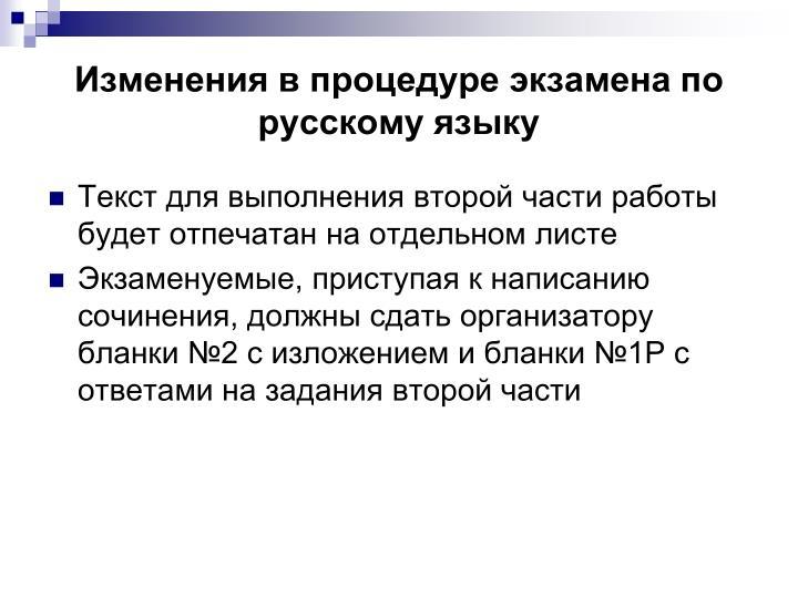 Изменения в процедуре экзамена по русскому языку