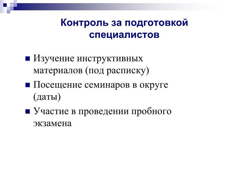 Изучение инструктивных материалов (под расписку)