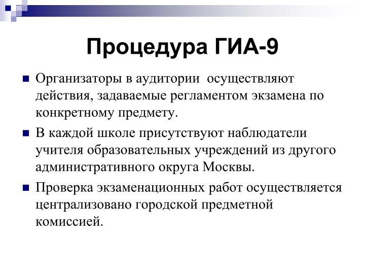 Процедура ГИА-9