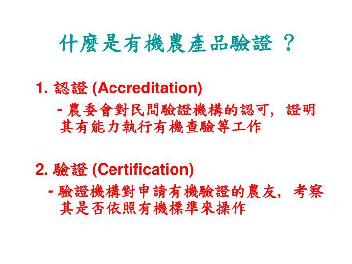 什麼是有機農產品驗證
