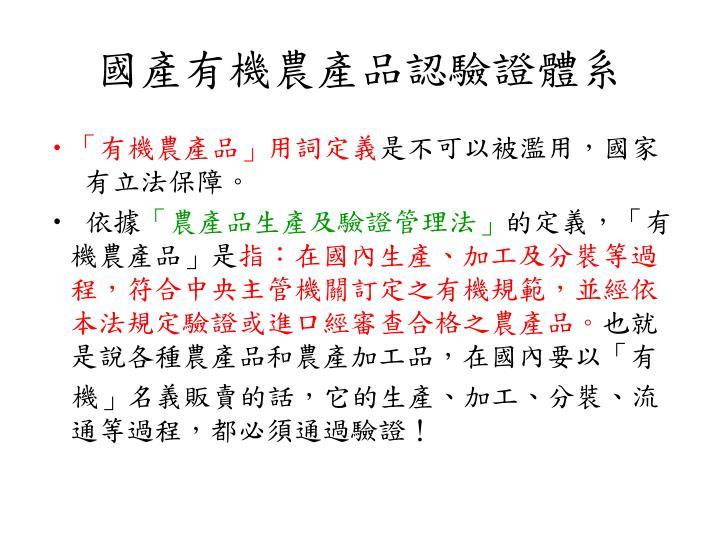 國產有機農產品認驗證體系
