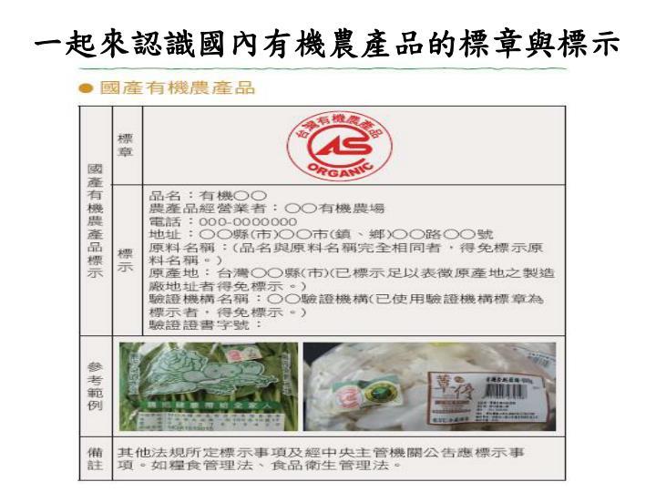 一起來認識國內有機農產品的標章與標示