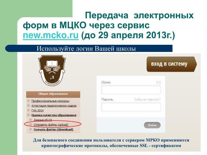 Передача  электронных форм в МЦКО через сервис