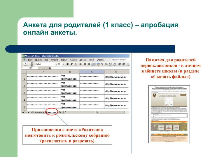 Анкета для родителей (1 класс) – апробация онлайн анкеты.