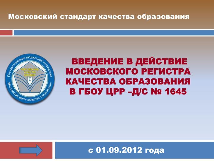 Московский стандарт качества образования