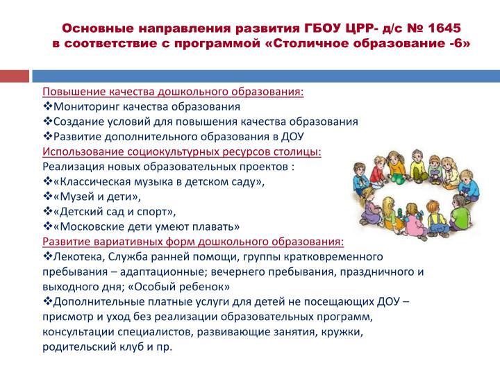 Основные направления развития ГБОУ ЦРР-