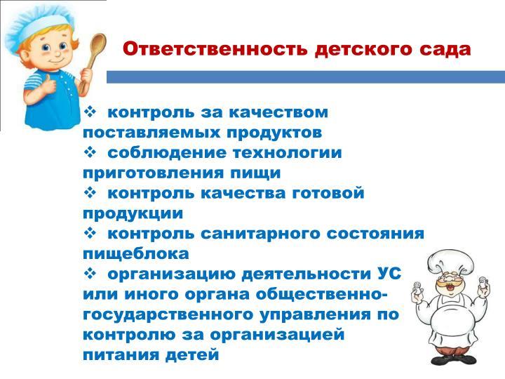 Ответственность детского сада