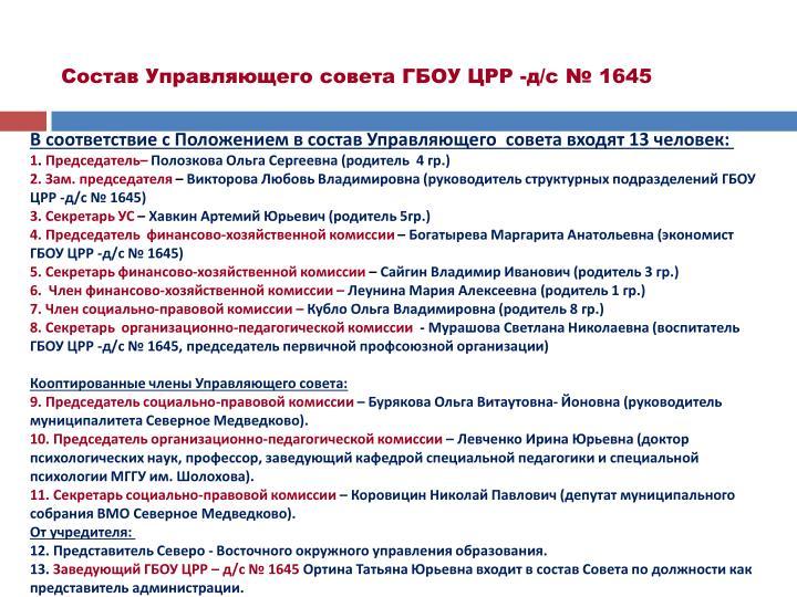 Состав Управляющего совета ГБОУ ЦРР -
