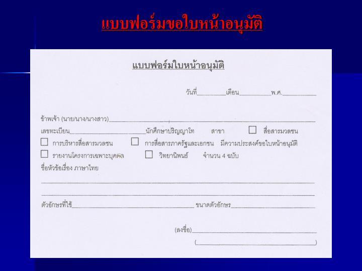 แบบฟอร์มขอใบหน้าอนุมัติ
