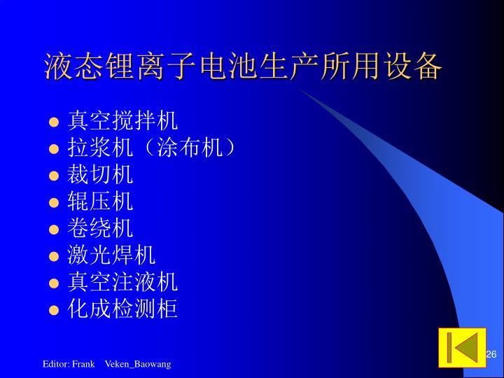 液态锂离子电池生产所用设备