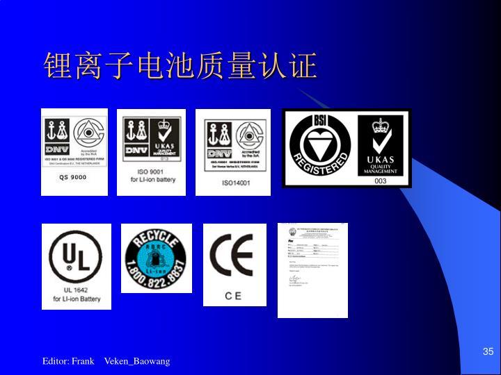 锂离子电池质量认证