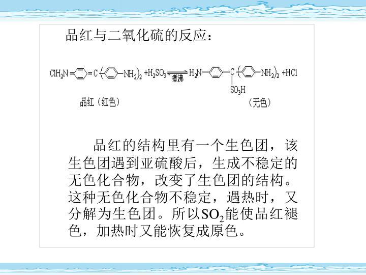 品红与二氧化硫的反应: