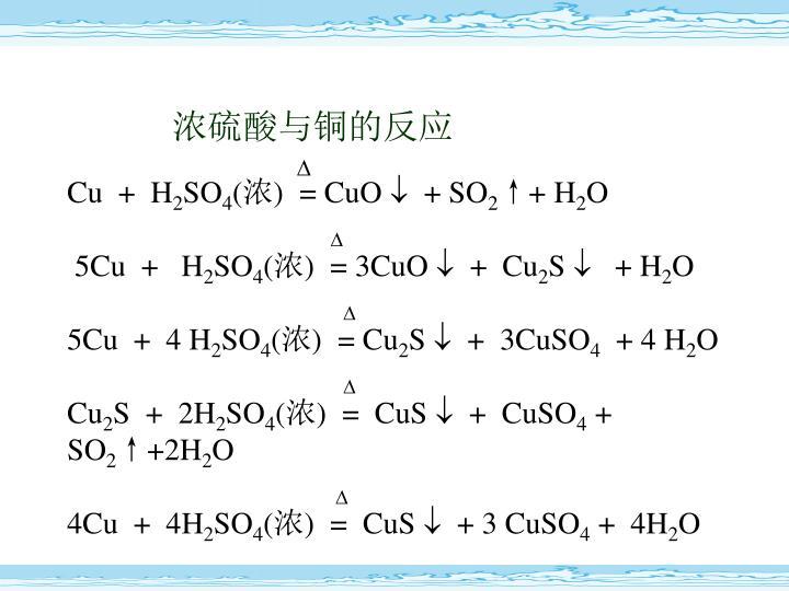 浓硫酸与铜的反应