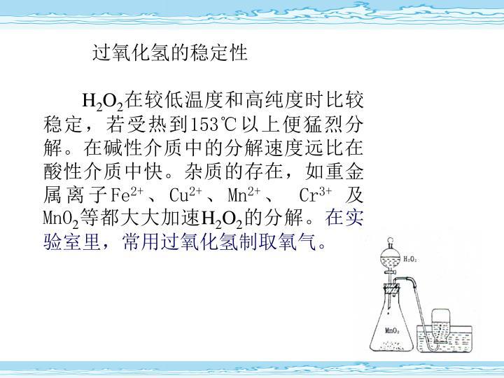 过氧化氢的稳定性