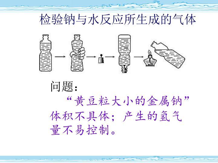 检验钠与水反应所生成的气体