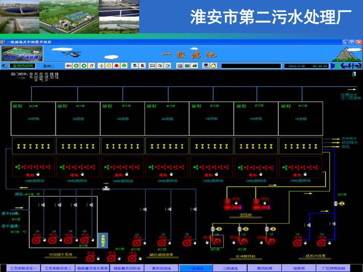 淮安市第二污水处理厂