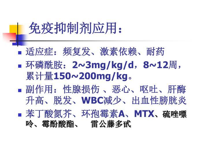 免疫抑制剂应用: