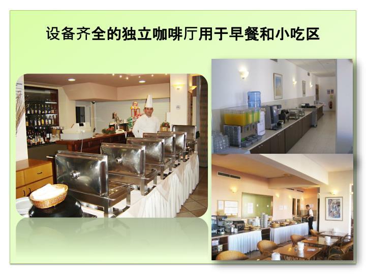 设备齐全的独立咖啡厅用于早餐和小吃区