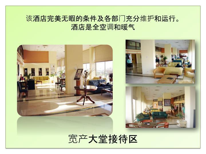 该酒店完美无暇的条件及各部门充分维护和运行。