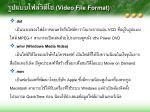 video f ile f ormat1